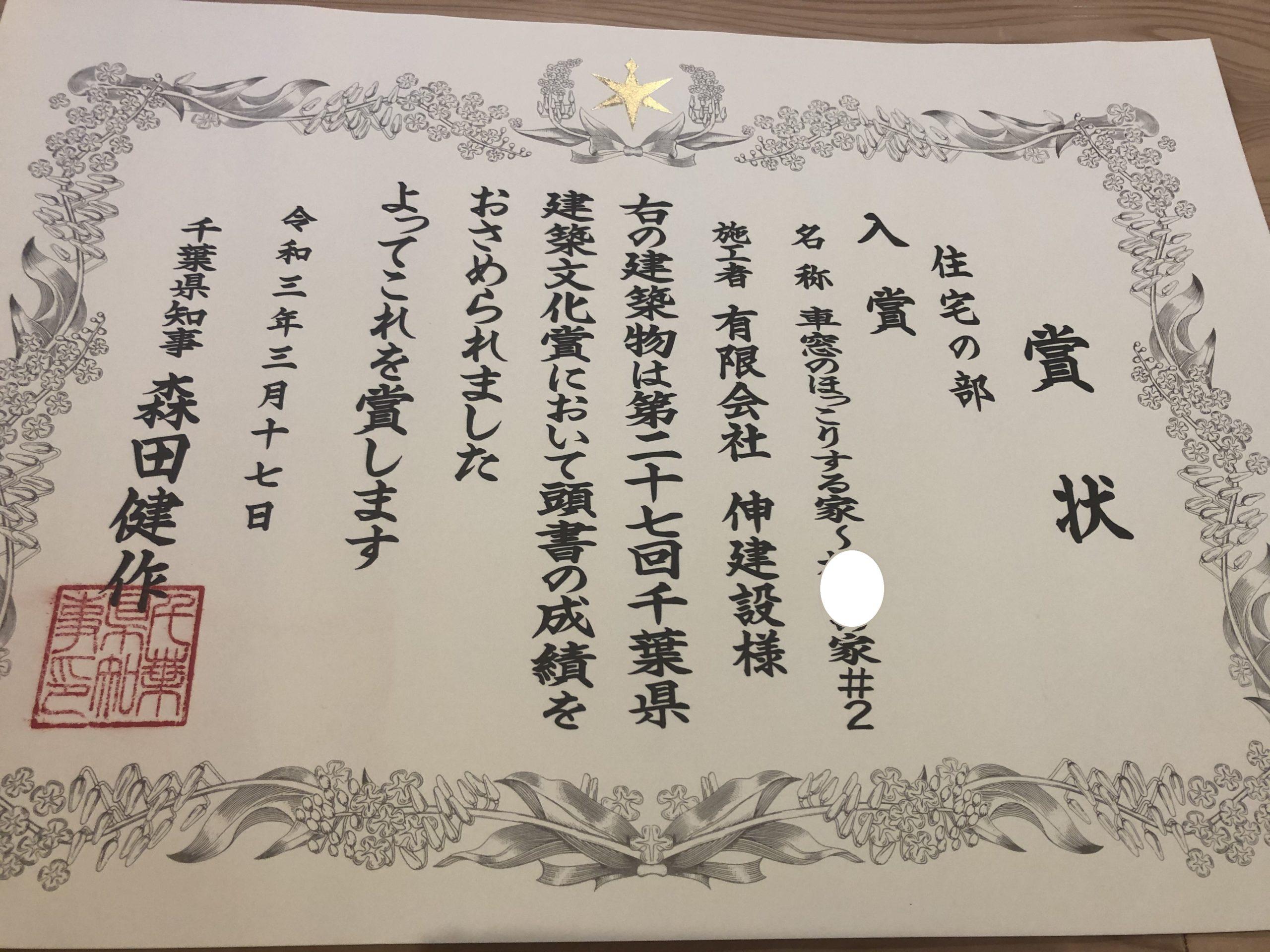 千葉県建築文化賞に入賞いたしました。
